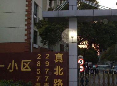 杨桥第一小区(真北路2857弄) 2室1厅1卫