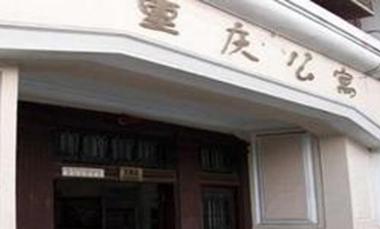 重庆公寓 1室1厅1卫