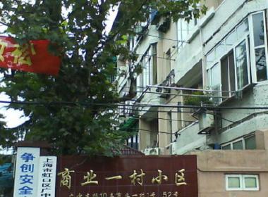 商业一村(广中支路10弄) 1室1厅1卫