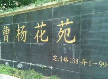 曹杨花苑南区 2室1厅1卫