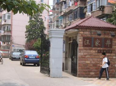 汪家井小区(交通路2285弄) 1室1厅1卫