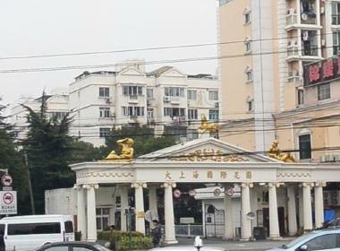 大上海国际花园伦敦园 3室2厅2卫