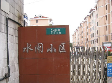 水闸小区(沪杭公路149弄) 3室1厅1卫