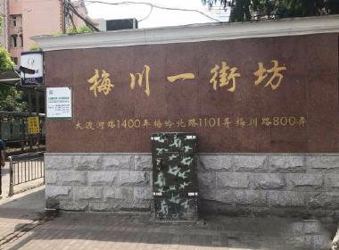 梅川一街坊(大渡河路1400弄) 2室1厅1卫