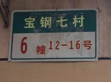 宝钢七村 2室0厅1卫