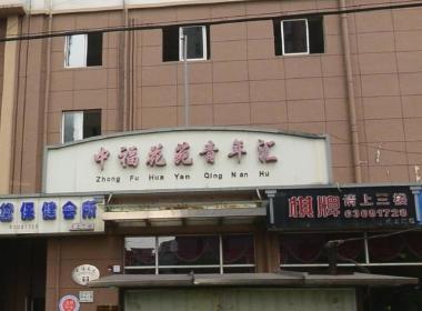 中福花苑青年汇(海潮路33号) 2室1厅1卫