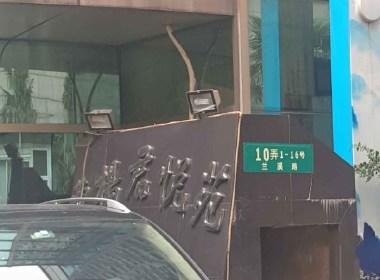 曹杨君悦苑 1室0厅0卫