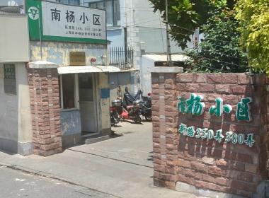 南杨小区东区(新浦路350弄) 1室1厅1卫