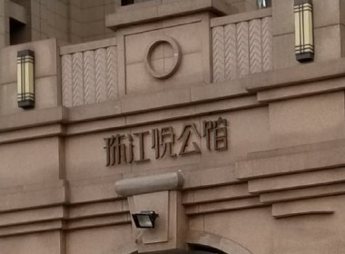 珠江国际中心悦公馆 3室2厅1卫