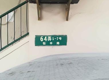 恒丰路64弄 1室1厅1卫