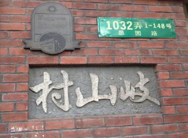 岐山村 1室1厅1卫