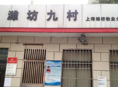 潍坊九村(浦电路330弄) 1室1厅1卫