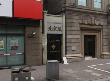 北京里 2室1厅1卫