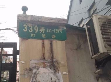 打浦路339弄小区 1室0厅1卫
