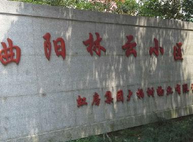 曲阳林云小区