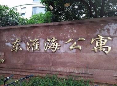 东淮海公寓 2室2厅1卫
