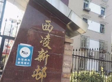 西凌新邨一村 1室0厅1卫