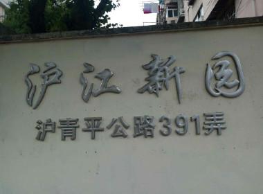 沪江新园 1室0厅0卫