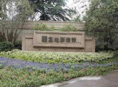 复地御西郊(上海花园广场北区) 4室3厅1卫