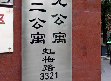 华光公寓南区 1室0厅1卫