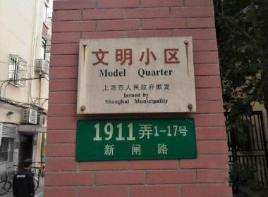 三义坊(新闸路1911弄) 1室1厅1卫