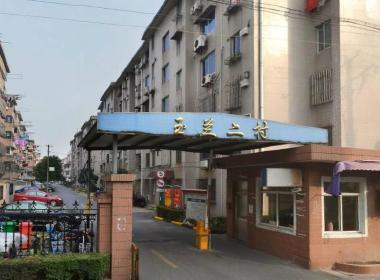 玉兰二村(阜康西路199弄) 2室1厅1卫