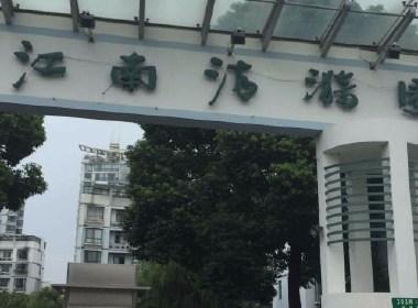 江南清漪园 2室2厅1卫