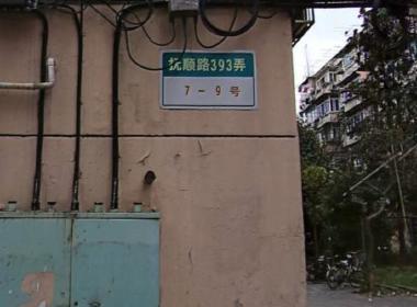 鞍山四村第一小区(抚顺路393弄之1-20号) 1室1厅1卫