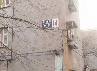 长椿街西里 3室1厅1卫