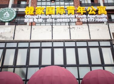 橙家国际青年公寓(三林店)