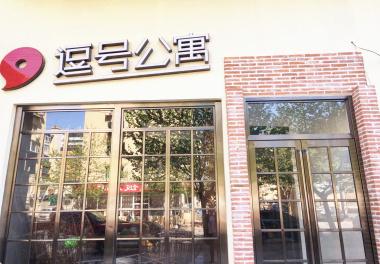 逗号公寓(大连三八广场店) 1室0厅1卫